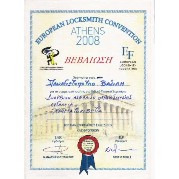 EUROPEAN LOCKSMITH CONVENTION 2008 - SAFES
