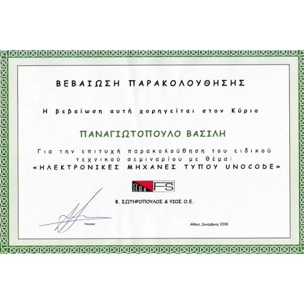 ΤΕΧΝΙΚΟ ΣΕΜΙΝΑΡΙΟ ELECTRONIC KEY MACHINES FS 2008