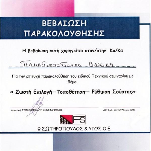 ΤΕΧΝΙΚΟ ΣΕΜΙΝΑΡΙΟ ΣΟΥΣΤΕΣ ΘΥΡΩΝ FS 2009