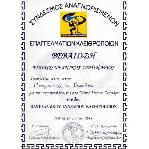 3o ΠΑΝΕΛΛΑΔΙΚΟ ΣΥΝΕΔΡΙΟ ΚΛΕΙΘΡΟΠΟΙΩΝ 2006